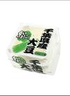 千葉県産大豆 絹ごし 69円(税抜)
