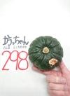 今週のクーポン!坊っちゃんかぼちゃ50円引き! 50円引