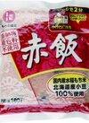 赤飯 98円(税抜)