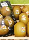 ゴールドキウイフルーツ 99円(税抜)