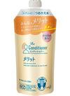 メリット コンディショナー 詰替 197円(税抜)