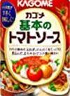 基本のトマトソース 150円(税込)
