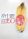 今週のクーポン!バナナ10円引き! 10円引
