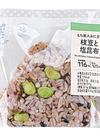 もち麦入り枝豆と塩昆布おにぎり 125円