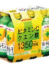 キレートレモン 297円(税抜)