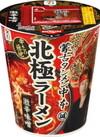 蒙古タンメン中本 北極ラーメン 198円(税抜)