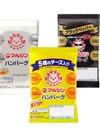 マルシン ハンバーグ 各種 177円(税抜)