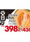 赤肉メロン 398円(税抜)