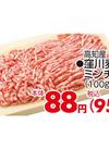窪川麦豚ミンチ 88円(税抜)