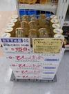 瀬戸内産レモン果汁入り ひやしあめ 158円(税抜)