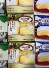 チーズ各種 20%引