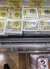 八州屋とうふ 絹・木綿 50円(税抜)
