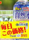 久米島の自然水2Lケース 354円(税抜)