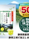 静岡本山茶 水出し煎茶ティーバッグ 498円(税抜)