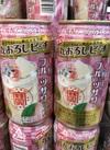 極上フルーツサワー丸おろしピーチ 138円(税抜)