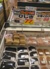 生ひじき 77円(税抜)