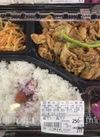 ホイコーロー弁当 250円(税抜)