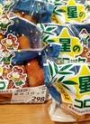 星のコロッケ✨ 298円(税抜)