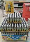 不二家レモンスカッシュ 88円(税抜)
