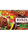 ごちレピライス タコライスソース 178円(税抜)