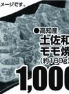 土佐和牛モモ焼肉用 1,000円(税抜)