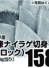 解凍ナイラゲ切身(ブロック) 158円(税抜)