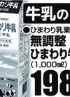 無調整ひまわり牛乳 198円(税抜)