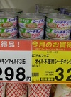 オイル不使用シーチキン 298円(税抜)