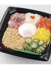 4種海鮮ネバネバ丼 398円(税抜)