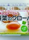赤たまご(四葉のクローバー) 118円(税抜)