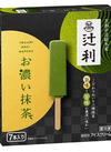 辻利 お濃い抹茶 458円(税抜)