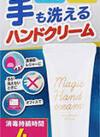 マジックハンドクリーム 980円(税抜)