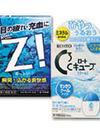 ロートZi-b・Cキューブ 248円(税抜)