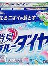 消臭ブルーダイヤ 148円(税抜)