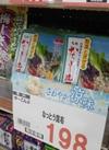 なっとう昆布 198円(税抜)