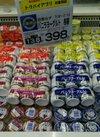 日本ルナ バニラヨーグルト 各種 138円(税抜)