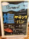 塩フランスパン 240円(税抜)