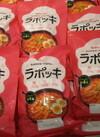 ラポッキ 280g 338円(税抜)