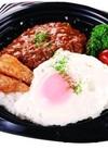 ロコモコプレート〔キーマカレーハンバーグ〕 380円(税抜)