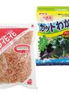 カットわかめ お徳用/O'花花ソフトけずり 198円(税抜)
