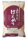 はえぬき 2,980円(税抜)