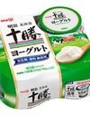 十勝ヨーグルト(78g×4) 118円(税抜)