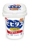 ビヒダスヨーグルト(プレーン・脂肪0)(各400g) 128円(税抜)