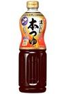 濃いだし本つゆ(1ℓ) 198円(税抜)