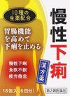 参苓白朮散エキス顆粒G 18包 2,160円(税抜)