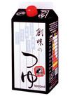 創味のつゆ 538円(税込)