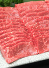 牛モモ焼き肉用(交雑牛) 約240g 1,080円(税抜)