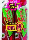 アースジェット 2本組 438円(税抜)
