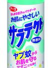 サラテクト 458円(税抜)