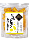 日本全国味めぐり 牡蠣レモンあげおかき 490円(税抜)